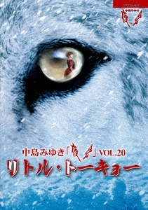 夜会 VOL.20 リトル・トーキョー DVD
