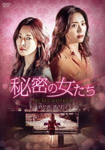 秘密の女たち DVD-BOX1 DVD