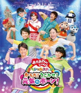 NHK「おかあさんといっしょ」スペシャルステージ からだ!うごかせ!元気だボーン! Blu-ray Disc