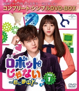 ロボットじゃない~君に夢中!~ BOX1<コンプリート・シンプルDVD-BOX><期間限定生産版> DVD