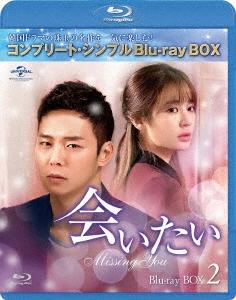 会いたい BOX2<コンプリート・シンプルBlu-ray BOX><期間限定生産版> Blu-ray Disc
