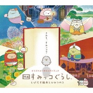 オリジナル・サウンドトラック 映画すみっコぐらし とびだす絵本とひみつのコ CD