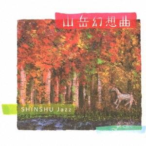 山岳幻想曲 CD