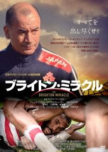 ブライトン・ミラクル DVD
