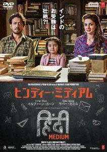 ヒンディー・ミディアム DVD