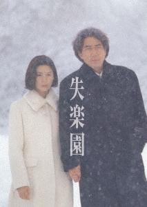 失楽園 海外版オリジナル・ヴァージョン Blu-ray Disc