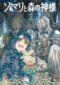 ソマリと森の神様 上巻 Blu-ray Disc