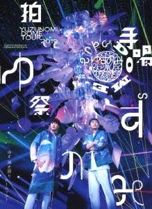 LIVE FILMS ゆずのみ~拍手喝祭~ [DVD+豪華フォトブック] DVD