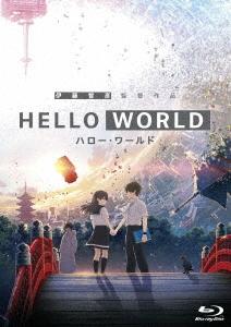 HELLO WORLD スペシャル・エディション Blu-ray Disc