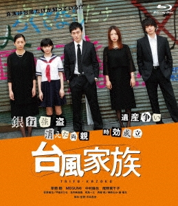 台風家族 豪華版 [Blu-ray Disc+DVD] Blu-ray Disc