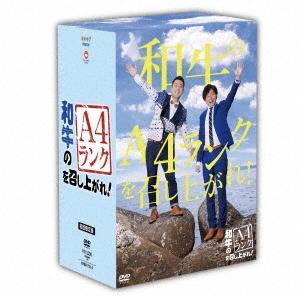 和牛のA4ランクを召し上がれ! BOX<初回生産限定版> DVD