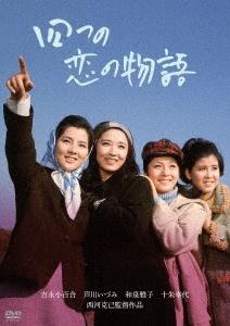 四つの恋の物語 DVD