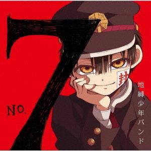 No.7 [CD+DVD]<初回盤> 12cmCD Single