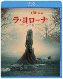 ラ・ヨローナ ~泣く女~ Blu-ray Disc