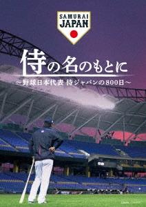 侍の名のもとに ~野球日本代表 侍ジャパンの800日~ スペシャルボックス Blu-ray Disc