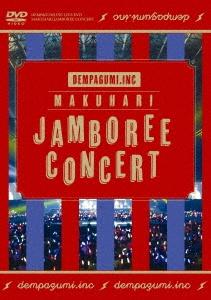 幕張ジャンボリーコンサート [2DVD+フォトブックレット]<初回限定盤> DVD