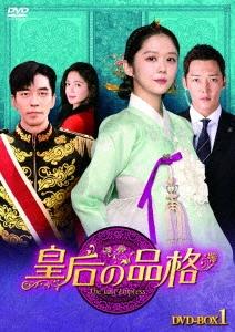 皇后の品格 DVD-BOX1 DVD