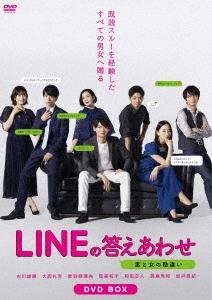 LINEの答えあわせ~男と女の勘違い~ DVD-BOX DVD