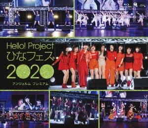 Hello!Project ひなフェス 2020 【アンジュルム プレミアム】