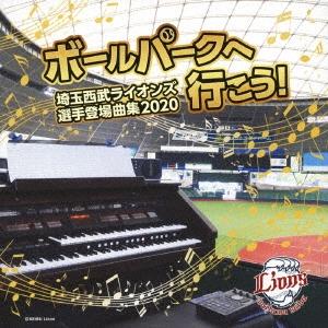ボールパークへ行こう!~埼玉西武ライオンズ選手登場曲集2020~