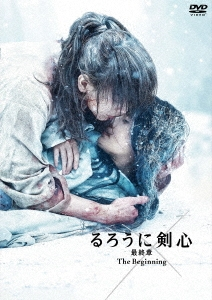 るろうに剣心 最終章 The Beginning DVD