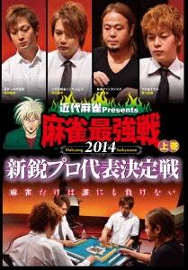 近代麻雀Presents 麻雀最強戦2014 新鋭プロ代表決定戦 上巻 [TSDV-60945]