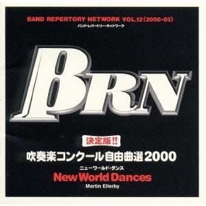 ロイヤル・エア・フォース・セントラル・バンド/BRN バンド・レパートリー・ネットワークVOL.12(2000-03) 決定版!!吹奏楽コンクール自由曲選2000~ニューワールド・ダンス [VICG-60268]