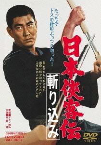 日本侠客伝 斬り込み DVD
