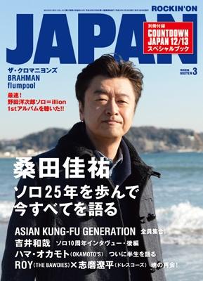 ROCKIN'ON JAPAN 2013年3月号[0979703]