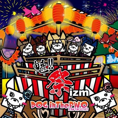 DOG inTheパラレルワールドオーケストラ/魁!!祭izm<通常盤>[RSCD-149]
