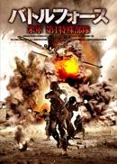 スコット・マーティン/バトルフォース 米軍 第1特殊部隊 [LCPR-02029]
