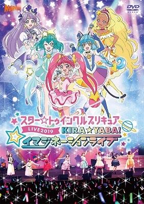 スター☆トゥインクルプリキュアLIVE 2019 KIRA☆YABA!イマジネーションライブ DVD