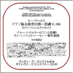 ブルーノ・ワルター/モーツァルト: ピアノ協奏曲第20番 (カデンツァ: C.H.ライネッケ)[78CDR3219]