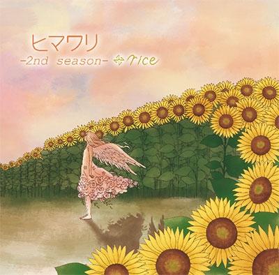 rice (J-Pop)/ヒマワリ -2nd season- [CD+DVD][YURO-049]