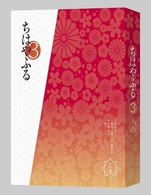 ちはやふる3 DVD-BOX 上巻 DVD