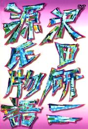 沢田研二/源氏物語/沢田研二主演 [COLO-98001]