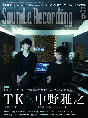 Sound & Recording Magazine 2019年6月号 Magazine