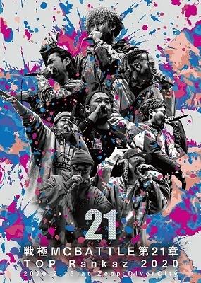 戦極MCBATTLE 第21章 -TOP RANKAZ 2020- 2020.2.15 完全収録 DVD