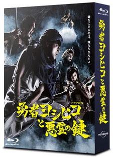 勇者ヨシヒコと悪霊の鍵 Blu-rayBOX [5Blu-ray Disc+CD] Blu-ray Disc