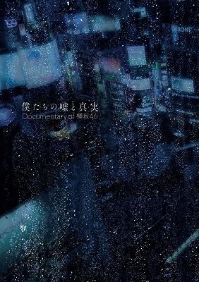 僕たちの嘘と真実 Documentary of 欅坂46 DVDコンプリートBOX<完全生産限定版> DVD