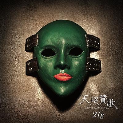 21g/天照賛歌 [CD+DVD][21G-002C]