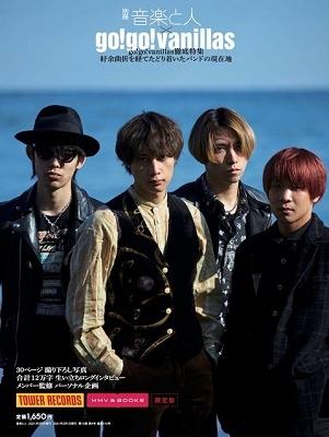 別冊 音楽と人 × go!go!vanillas<タワーレコード・HMV限定版>
