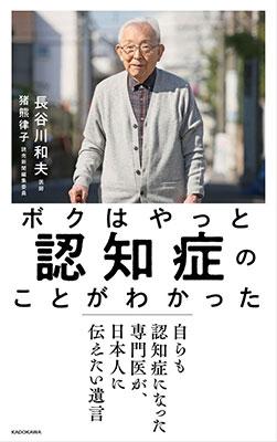 ボクはやっと認知症のことがわかった 自らも認知症になった専門医が、日本人に伝えたい遺言 Book