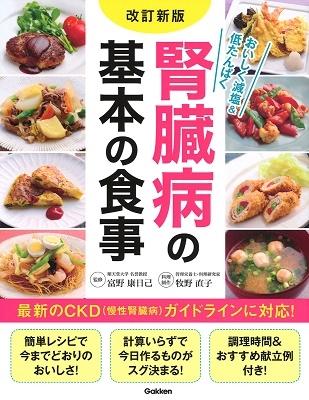 改訂新版 腎臓病の基本の食事 Book