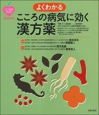 よくわかる こころの病気に効く漢方薬 Book