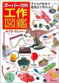 スーパー図解 工作図鑑 Book