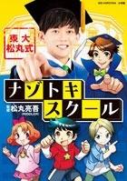 東大松丸式ナゾトキスクール Book