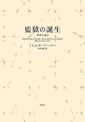 監獄の誕生〈新装版〉 監視と処罰 Book