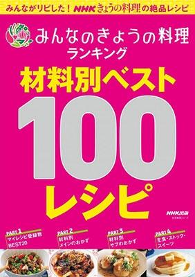 みんなのきょうの料理ランキング 材料別ベスト100レシピ Mook