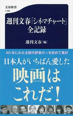 週刊文春「シネマチャート」全記録 Book